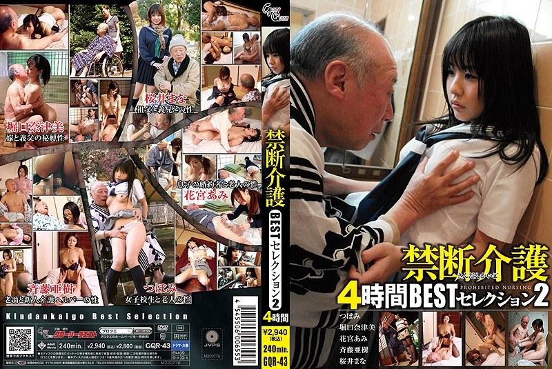 禁断介護 BESTセレクション 2