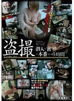 「盗撮×潜入×密室×本番=4時間」のパッケージ画像
