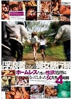 (13gqr00054)[GQR-054] 浮浪者たちの婦女暴行録 ホームレスたちの性欲処理になってしまった女たち4時間 ダウンロード