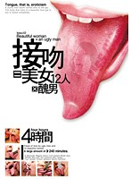 「接吻=美女12人×醜男」のパッケージ画像