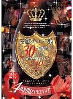 (13gqs10)[GQS-010] 高級キャバ嬢30人御指名乾杯SPECIAL ダウンロード