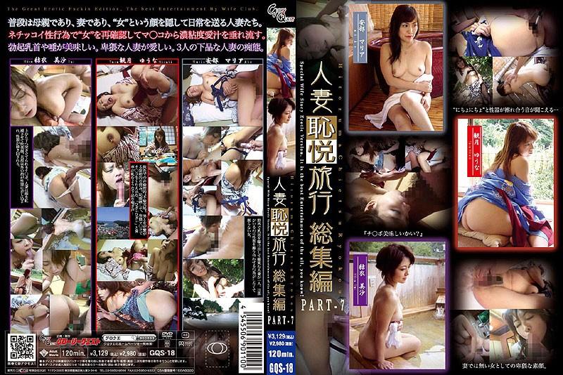 浴衣の人妻、安部マリア出演の接吻無料熟女動画像。人妻恥悦旅行 総集編 PART-7