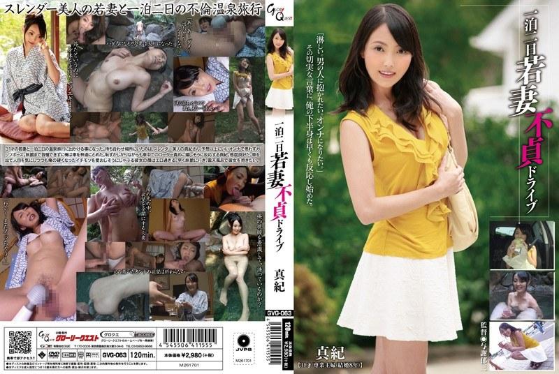 温泉にて、スレンダーの若妻、青山梨子出演の露出無料熟女動画像。一泊二日若妻不貞ドライブ