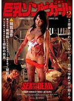 SEX OF THE DEAD 巨乳ゾンビガール 2 浜崎真緒 ダウンロード