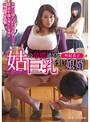 姑の卑猥過ぎる巨乳を狙う娘婿 叶紀美子