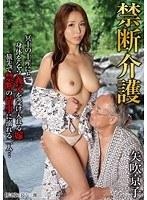 「禁断介護 矢吹京子」のパッケージ画像