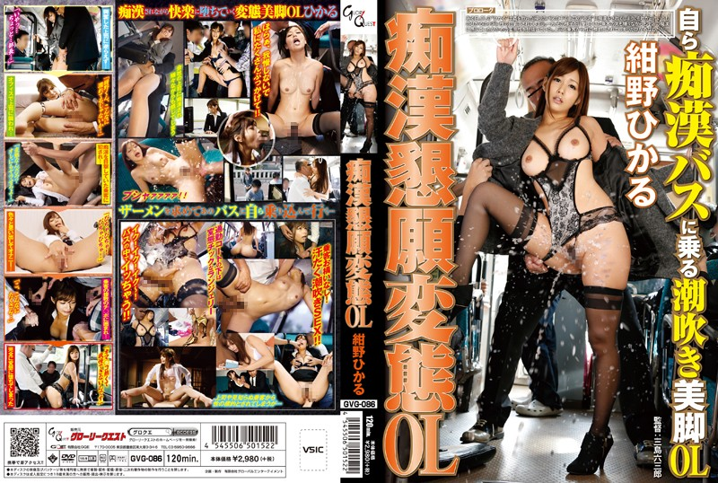13gvg00086pl GVG 086 Hikaru Konno   Molester Appeal Transformation OL Riding Bus Squirting