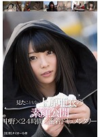 「見たこともない上原亜衣の素顔公開 中野×24時間×密着ドキュメンタリー」のパッケージ画像