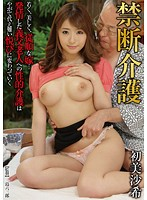 (13gvg00153)[GVG-153] 禁断介護 初美沙希 ダウンロード