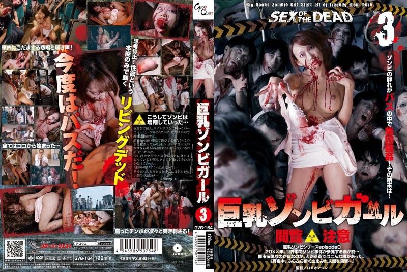 【最新作】SEX OF THE DEAD 巨乳ゾンビガール 3 蓮実クレア
