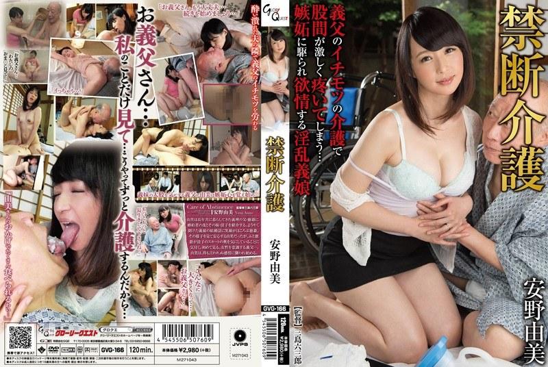 人妻、安野由美出演の近親相姦無料jyukujyo動画像。禁断介護 安野由美