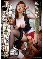 「お色気P●A会長と悪ガキ生徒会 松坂美紀」のパッケージ画像