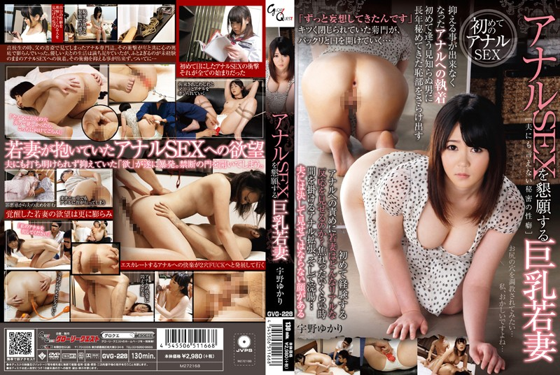 13gvg00228pl GVG 228 Yukari Uno   Big Boobed Young Wife Who Begs For Anal Sex