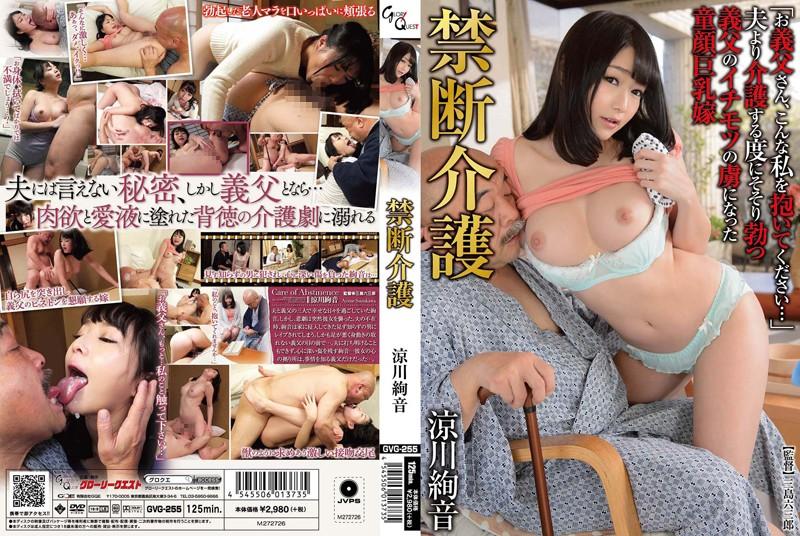 巨乳の人妻、涼川絢音出演の介護無料熟女動画像。禁断介護 涼川絢音