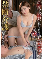 (13gvg00270)[GVG-270] 禁断介護 夏希みなみ ダウンロード