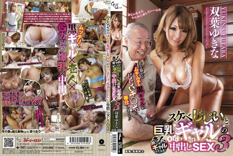 13gvg00288pl GVG 288 Yukina Futaba   Dirty Old Man and Big Tits Gal Creampie Fuck 3