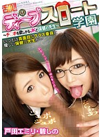 (13gvg00289)[GVG-289] 舌頂!!ディープスロート学園 ダウンロード
