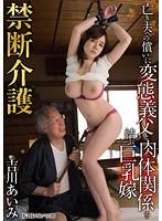「禁断介護 吉川あいみ」のパッケージ画像