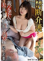 (13gvg00310)[GVG-310] 禁断介護 尾上若葉 ダウンロード