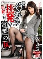 「パンチラ挑発で契約を結ぶ営業の女 あおいれな」のパッケージ画像