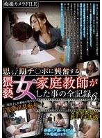 (13gvg00385)[GVG-385] 思○期チ○ポに興奮する猥褻女家庭教師がした事の全記録 6 花咲いあん ダウンロード