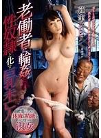 「老働者に輪姦され性奴隷と化す巨乳未亡人 蓮実クレア」のパッケージ画像