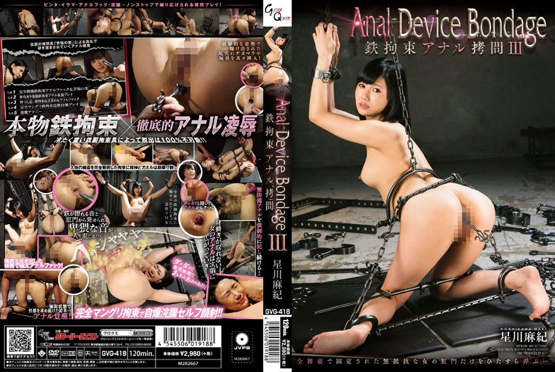 13gvg00418 [GVG-418] Anal Device Bondage III 鉄拘束アナル拷問 星川麻紀 @動画
