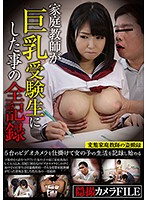 13gvg00439[GVG-439]家庭教師が巨乳受験生にした事の全記録 隠撮カメラFILE 浅田結梨