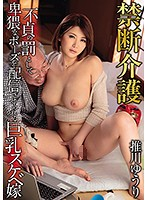 (13gvg00476)[GVG-476] 禁断介護 推川ゆうり ダウンロード