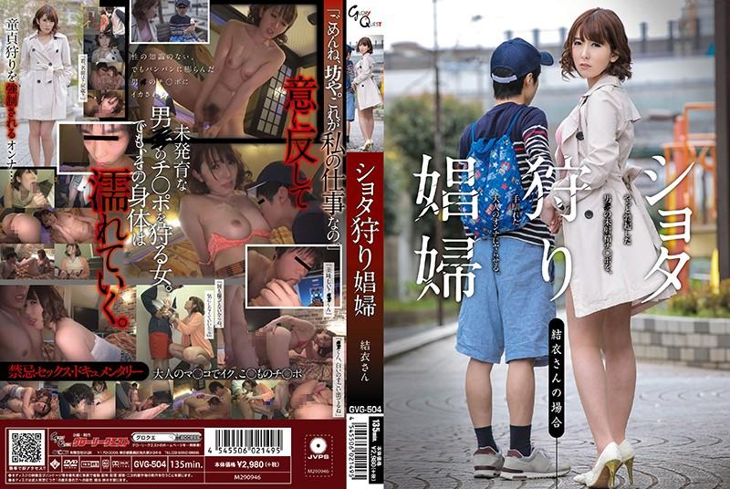 13gvg00504pl GVG 504 Yui Hatano   Shota Hunting Whore Case Of Yui