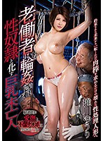 (13gvg00518)[GVG-518] 老働者に輪姦され性奴隷と化す巨乳未亡人 推川ゆうり ダウンロード