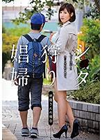 13gvg00586[GVG-586]シ●タ狩り娼婦 水野朝陽