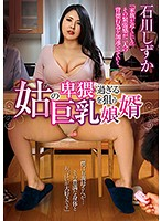 13gvg00587[GVG-587]姑の卑猥過ぎる巨乳を狙う娘婿 石川しずか