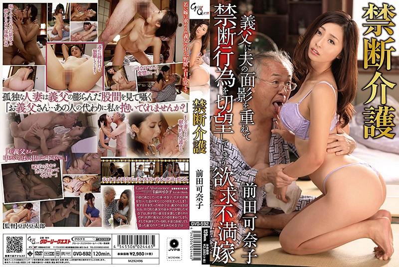 人妻、前田可奈子出演の介護無料熟女動画像。禁断介護 前田可奈子