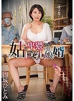 姑の卑猥過ぎる巨乳を狙う娘婿 円城ひとみ ダウンロード