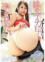 「妹のデカ尻を孕ませたい 河南実里」のパッケージ画像