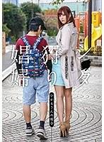 「シ●タ狩り娼婦 紺野ひかる」のパッケージ画像