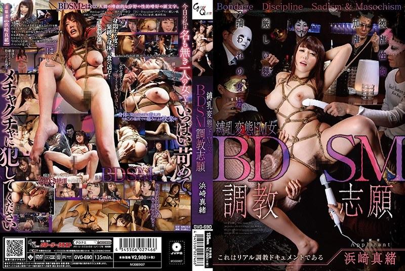 巨乳の彼女、浜崎真緒出演の縛り無料動画像。BDSM調教志願 浜崎真緒