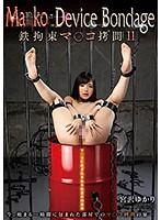 Ma○ko Device BondageII 鉄拘束マ○コ拷問 宮沢ゆかり ダウンロード