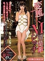 変態ドM清楚系ビッチ成沢きさき【gvg-883】