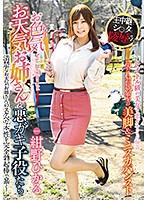 お色気お天気お姉さんと悪ガキ子役たち紺野ひかる【gvg-899】