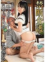 禁断介護枢木あおい【gvg-910】