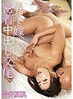 義父と嫁、密着中出し交尾今井夏帆【gvg-951】