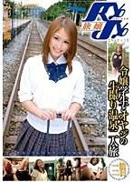「旅嬢 令嬢学生とオヤジの生撮り温泉二人旅」のパッケージ画像