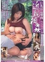 近親相姦 巨乳母の淫肉 久米かおる ダウンロード