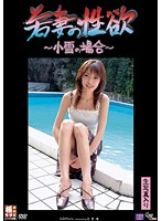 (13isd00018)[ISD-018] 若妻の性欲 〜小雪の場合〜 ダウンロード