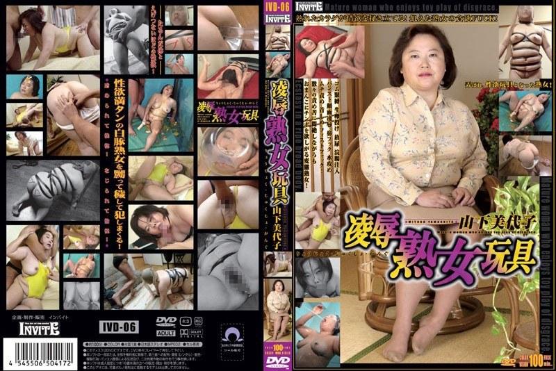 パンストの熟女、山下美代子出演の縛り無料動画像。凌辱熟女玩具 山下美代子