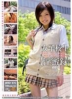 「女子校生[淫蜜録] 002」のパッケージ画像