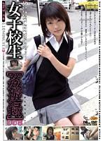 (13jkd00008)[JKD-008] 女子校生[姦遊録] 008 ダウンロード
