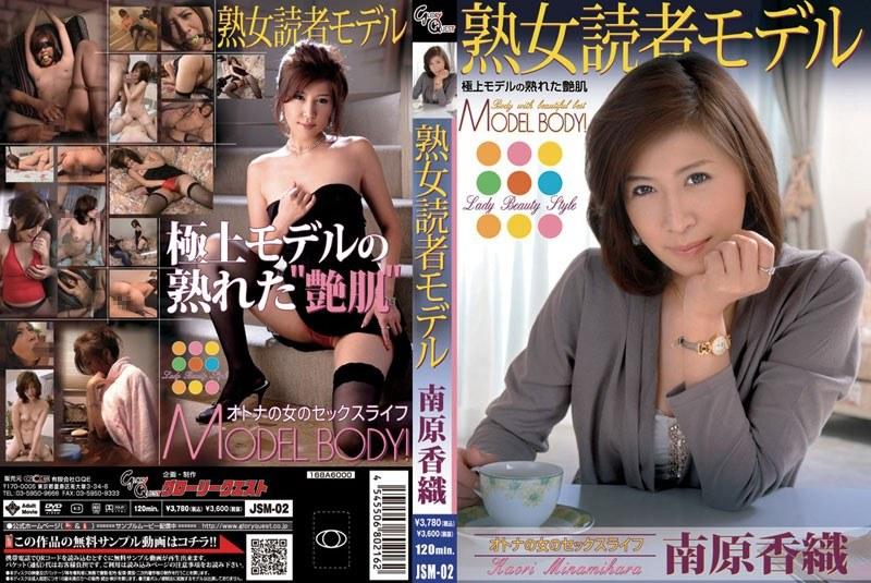 セレブの人妻、南原香織出演の3P無料動画像。熟女読者モデル